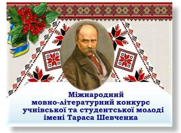 Сценарій на конкурс шевченка